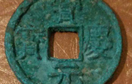 南宋珍罕的《宝庆元宝背定五》折五铁母铜钱欣赏