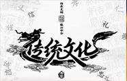 中国优秀传统文化的当代价值