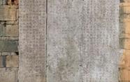 江西金溪发现墙刻谱碑