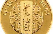 中国书法艺术(篆书)金银纪念币于今日发行