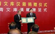 日本永青文库向国图捐赠4175册汉籍