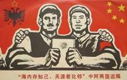中国援助阿尔巴尼亚始末