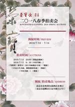 荣宝斋(南京)拍卖 | 2018春拍静逸斋藏中国书画精品