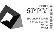 平遥古城首次举办国际雕塑节