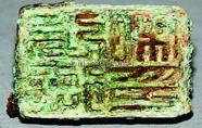 安徽淮北发现战国晚期至东汉早期墓葬