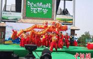 沈阳举办首届锡伯族泥巴节