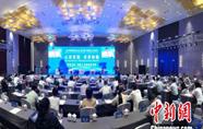 中国梵净山生态文明与佛教文化论坛举行