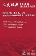 人文紹興 青藤雅韻,紹興市美術作品展