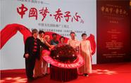 """""""中国梦·赤子心""""中国文化国际推广"""