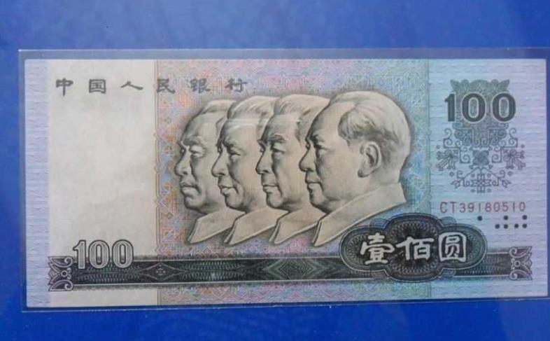 1980年100元纸币收藏有哪几大特点?