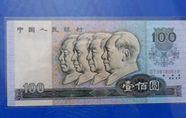 1980年100元纸币收藏五大特点