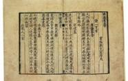 宋版秘辛:《南岳旧稿》沉睡房梁数百年