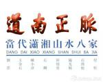"""""""道南正脉当代潇湘山水""""将于九月开幕"""