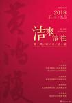 黄鸿琼书法展在京开幕