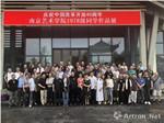 南京艺术学院1978级同学作品展开幕