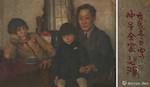 西泠2018春拍:徐悲鸿作品《杨仲子全家福》1932万元成交