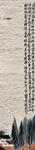 上海嘉禾2018春拍:齐白石《过湖渡海图》782万元成交