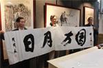 云南银鹏文化艺术研究院探讨书画艺术