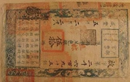 宋代人是怎样防止纸币造伪