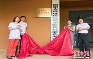 """""""海峡两岸考古教学交流基地""""在湖北荆门挂牌"""