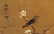 读懂中国画术语——捉勒、粉本、款识