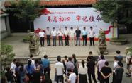 龙湾白水民俗博物馆举行红色主题展