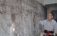 满壁图画尽《春秋》—老画家柯琦和他的《千古圣人孔子》