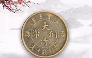 大清铜币(已酉)