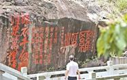 神秘摩崖石刻现罗浮 最古老石刻为宋篆体