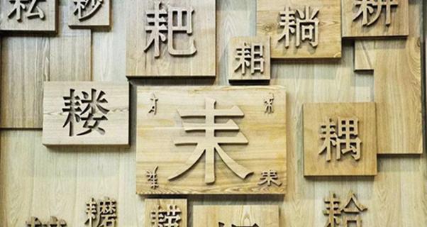 淳安瀛山书院遗址考古发掘