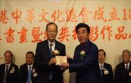 香港中华文化总会成立十八周年暨名家书画摄影作品展启幕