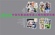 2018中國寫意油畫學派人物專題研究展將舉辦