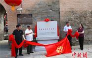 首届中国古堡保护论坛在山西皇城相府举办