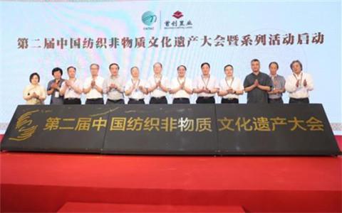 第二届中国纺织非遗大会将在北京举办