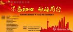 全國書畫名家邀請展暨人民藝術院上海分院成立
