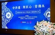 首创非遗与设计学院成立暨揭牌仪式在京举行