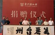 台州市博物馆开馆两周年暨捐赠仪式举行