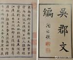 苏州博物馆藏国家珍贵古籍大观
