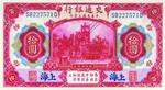 """民国""""小纸币""""上的""""大上海"""""""