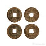 流传今世的古钱币:政和通宝、元祐通宝
