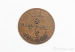 """古钱币收藏:""""奉""""字版大清铜币当制钱二十文"""