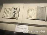日本前首相细川护熙向中国捐赠四千余册珍贵汉籍