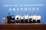上海自贸区与国家图书馆签署战略协议 开启文化产业新篇章