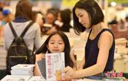 第29届香港书展: