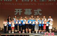 第八届中国儿童戏剧节开幕 43天演出229场