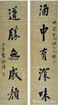 郑孝胥书法作品的商业价值