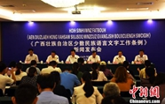 广西立法保护少数民族语言文字