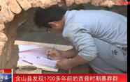 安徽含山发现西晋时期墓葬群