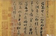 台北故宫博物院藏王羲之《远宦帖》