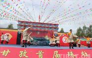 """中国甘孜首届""""珠牡迎秋节""""开幕"""